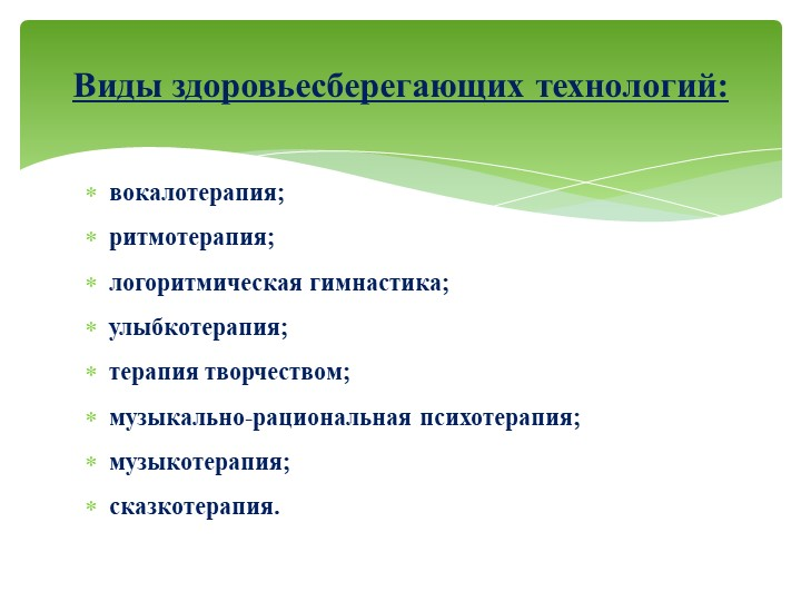 вокалотерапия;ритмотерапия;логоритмическая гимнастика;улыбкотерапия;терап...