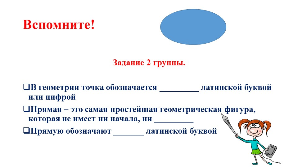 Вспомните!Задание 2 группы.В геометрии точка обозначается _________ латинс...