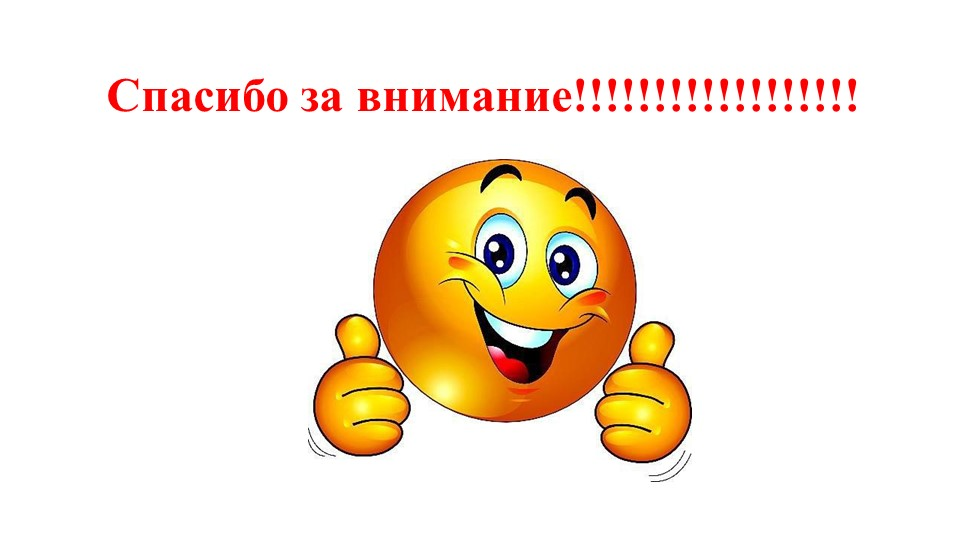Спасибо за внимание!!!!!!!!!!!!!!!!!!