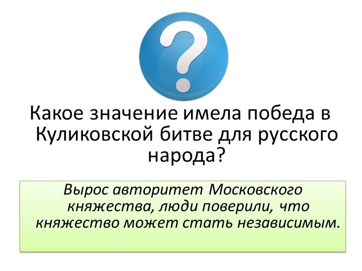 Какое значение имела победа в Куликовской битве для русского народа?Вырос авт...