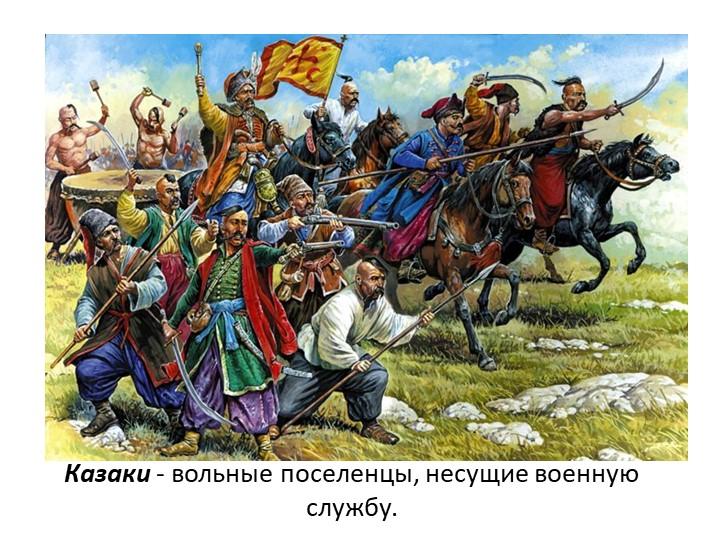 Казаки - вольные поселенцы, несущие военную службу.