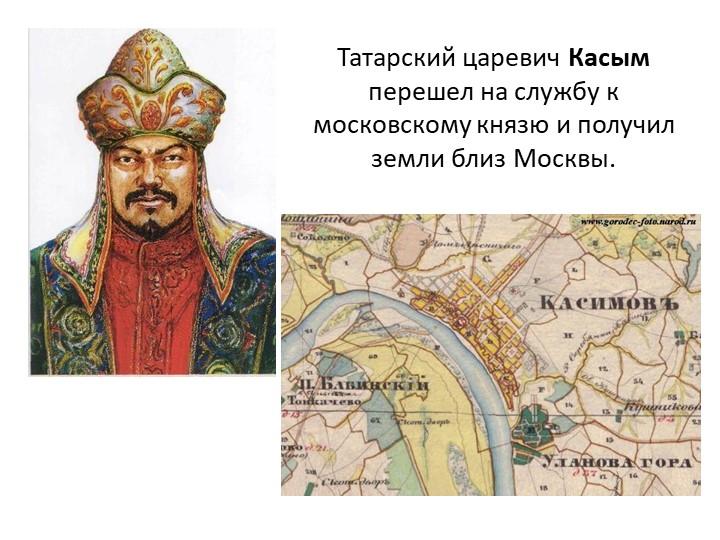 Татарский царевич Касым перешел на службу к московскому князю и получил земли...