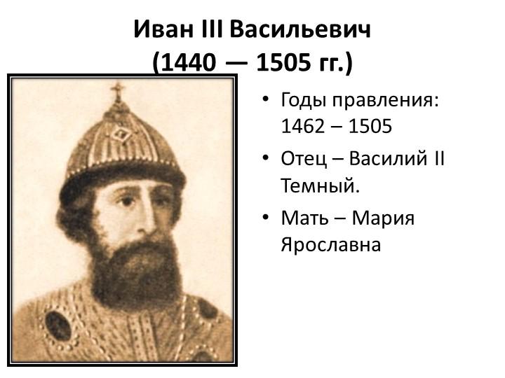 Иван III Васильевич (1440 — 1505 гг.)Годы правления:...