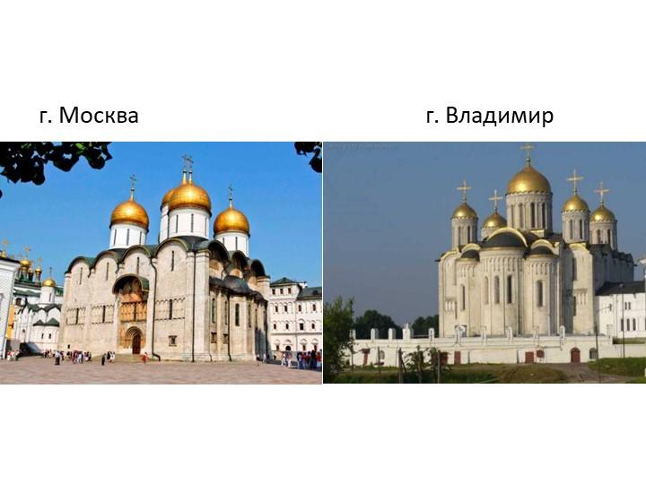 г. Москва                                                  г. Владимир