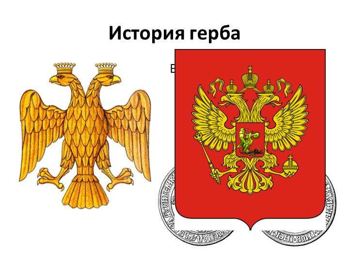 История гербаВо время правления Ивана III гербом Московского царства становит...