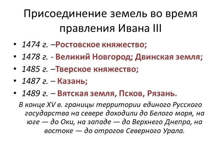 Присоединение земель во время правления Ивана III1474 г. –Ростовское княжеств...