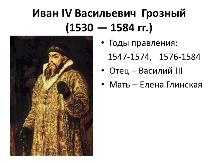 Иван IV Васильевич  Грозный(1530 — 1584 гг.)Годы правления:    1547-1574,...
