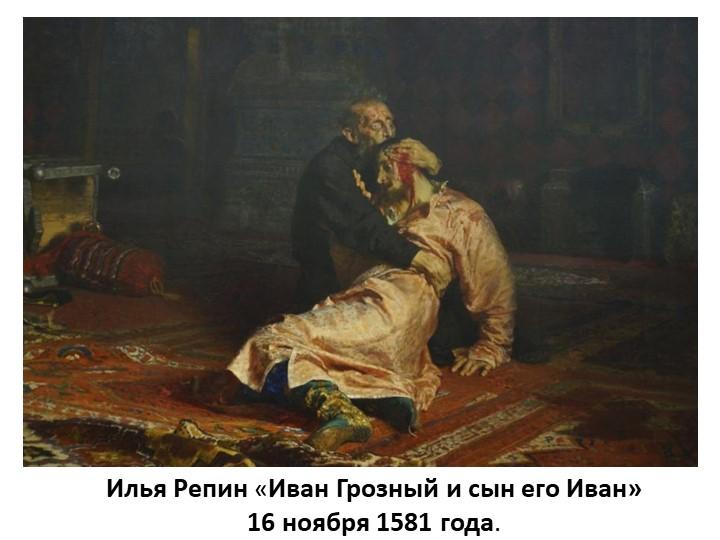 Илья Репин «Иван Грозный и сын его Иван»16 ноября 1581 года.