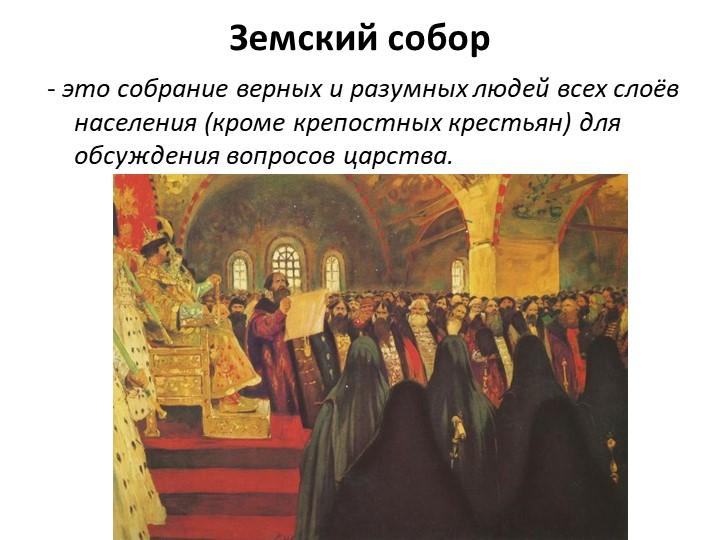 Земский собор- это собрание верных и разумных людей всех слоёв населения (кро...