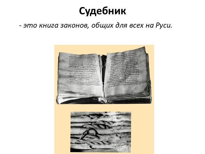 Судебник- это книга законов, общих для всех на Руси.