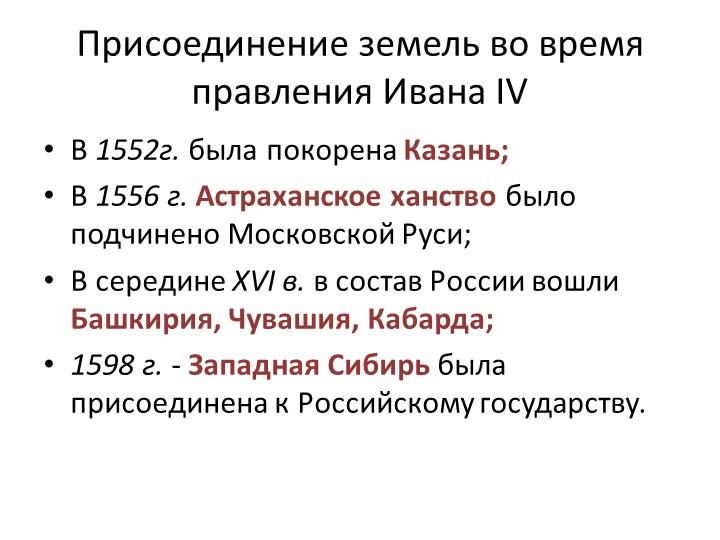 Присоединение земель во время правления Ивана IVВ 1552г. была покорена Казань...