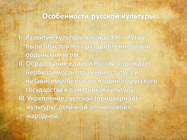 Особенности русской культурыРазвитие культуры в конце XIII – XVI вв. было обу...