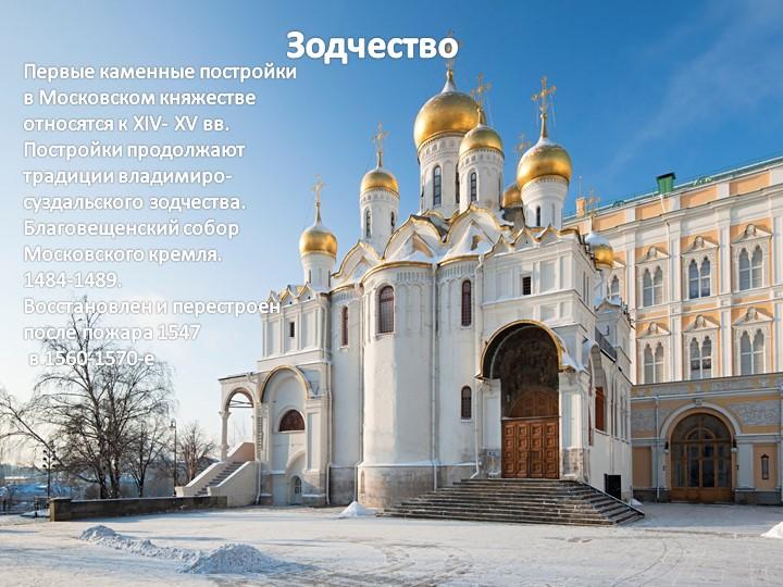 Первые каменные постройки в Московском княжестве относятся к XIV- XV вв. Пос...