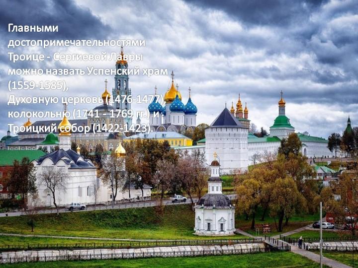 Главными достопримечательностями Троице - Сергиевой Лавры можно назвать Усп...