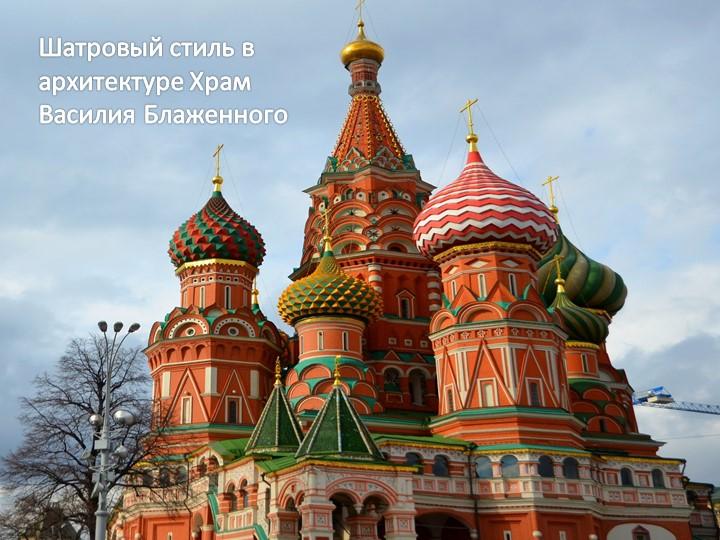 Шатровый стиль в архитектуре Храм Василия Блаженного