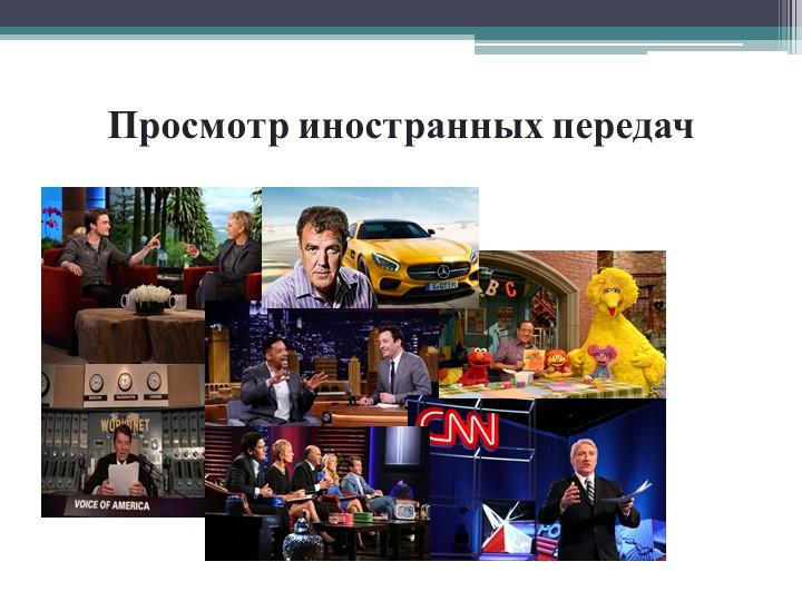 Просмотр иностранных передач