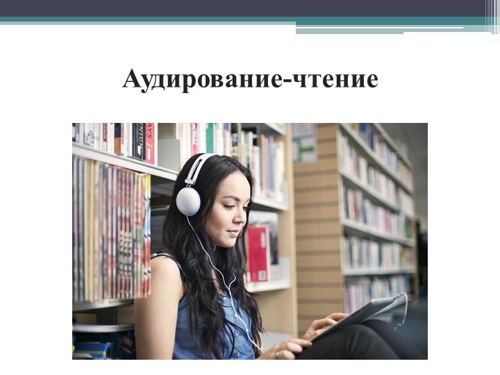 Аудирование-чтение