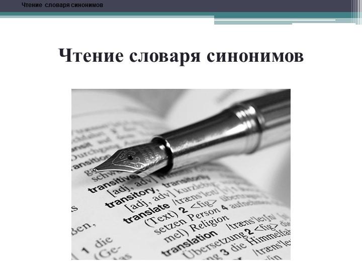 Чтение словаря синонимовЧтение словаря синонимов