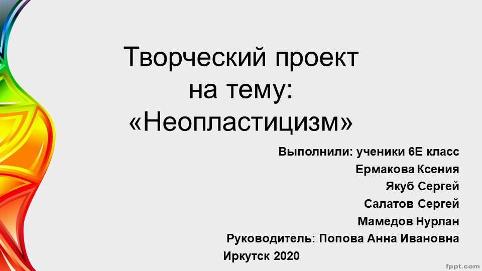 Творческий проект на тему:«Неопластицизм»Выполнили: ученики 6Е классЕрмако...