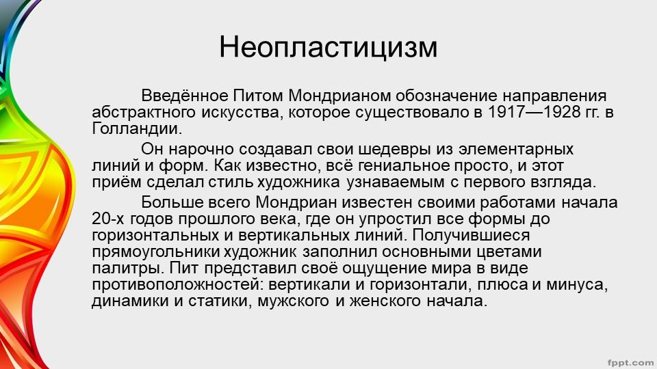 НеопластицизмВведённое Питом Мондрианом обозначение направления абстрактного...
