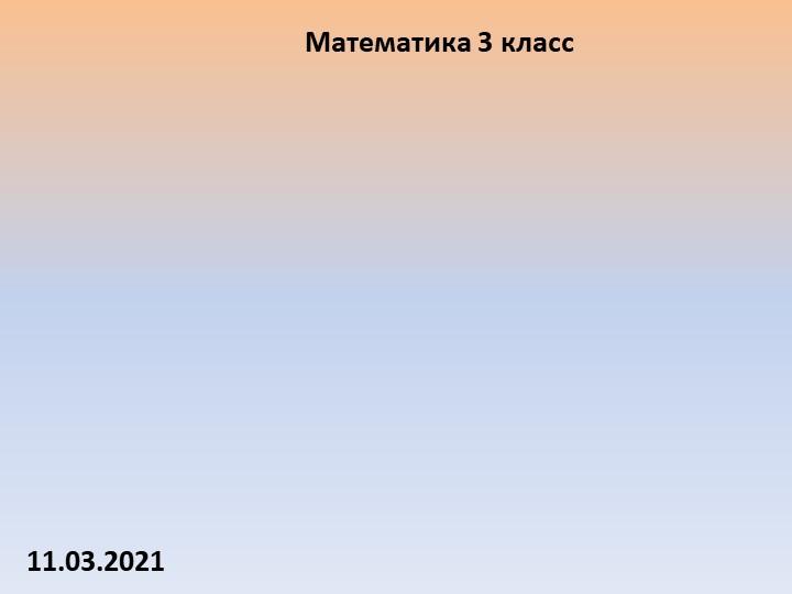Математика 3 класс11.03.2021
