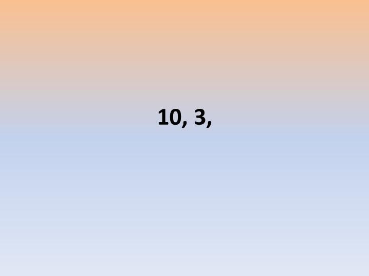 10, 3,