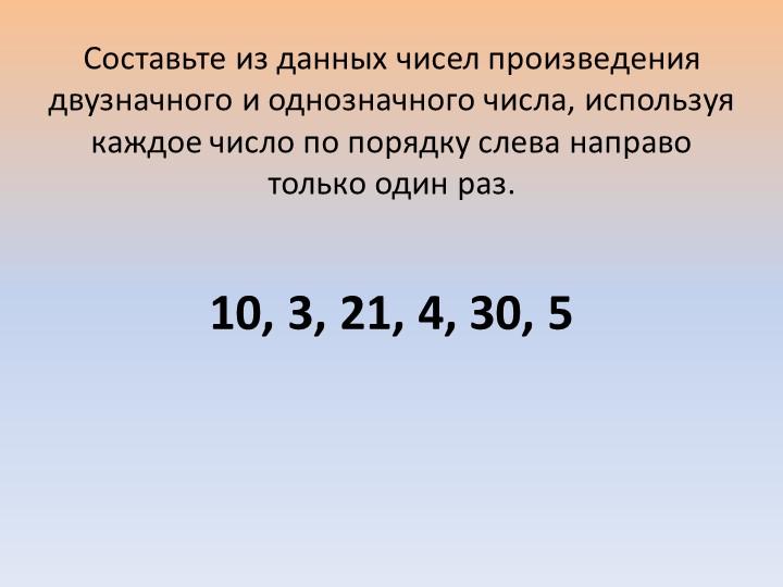 Составьте из данных чисел произведения двузначного и однозначного числа, и...
