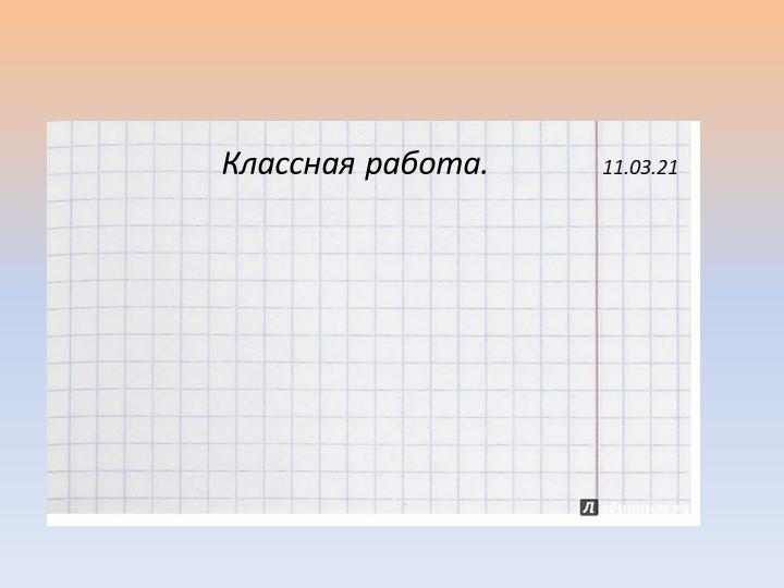 Классная работа.              11.03.21