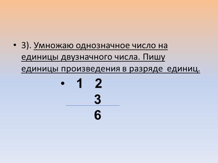 3). Умножаю однозначное число на единицы двузначного числа. Пишу единицы прои...