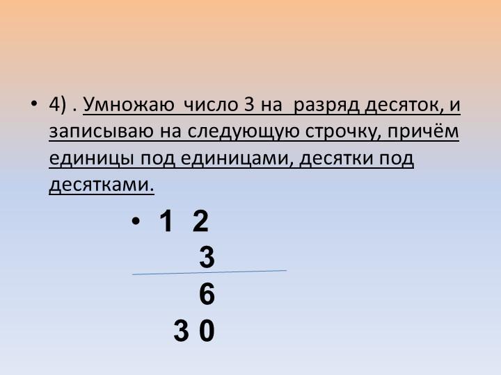 4) . Умножаю  число 3 на  разряд десяток, и записываю на следующую строчку, п...