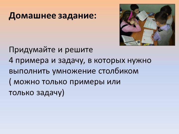 Домашнее задание:Придумайте и решите 4 примера и задачу, в которых нужно...