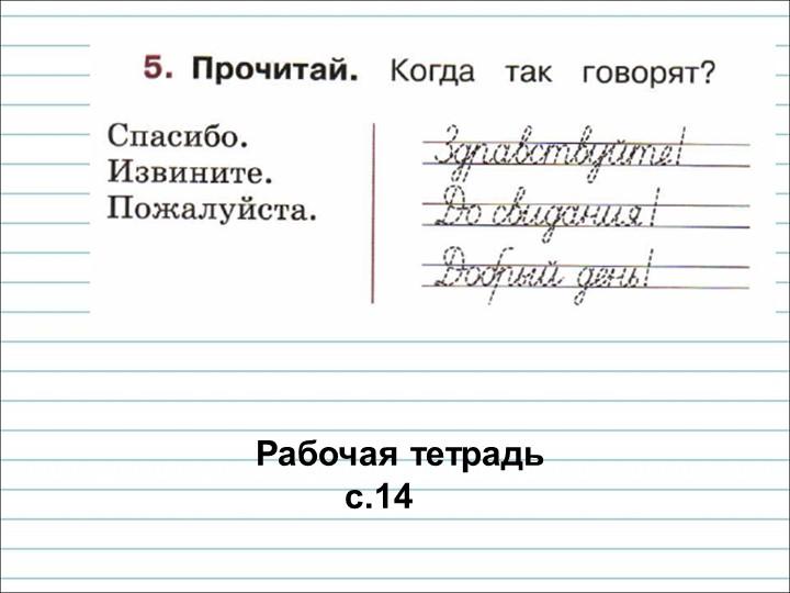 Рабочая тетрадь  с.14