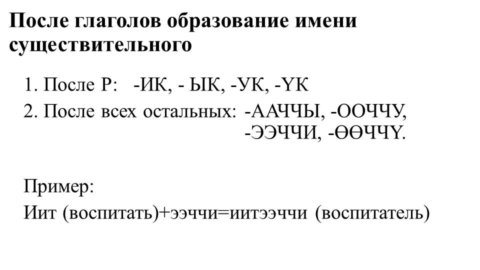 После глаголов образование имени существительного1. После Р:   -ИК, - ЫК, -УК...