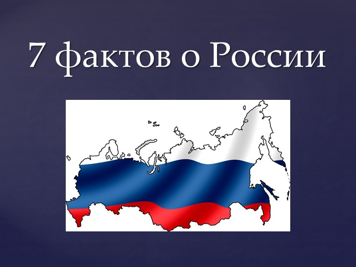 7 фактов о России