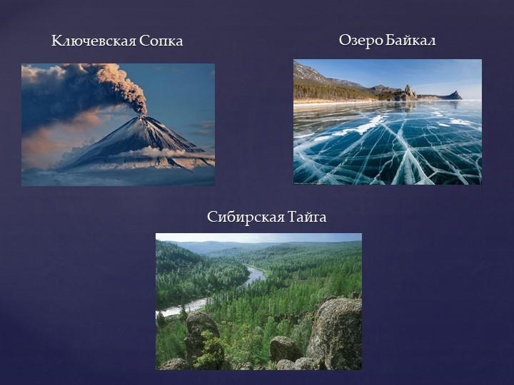 Ключевская СопкаОзеро БайкалСибирская Тайга