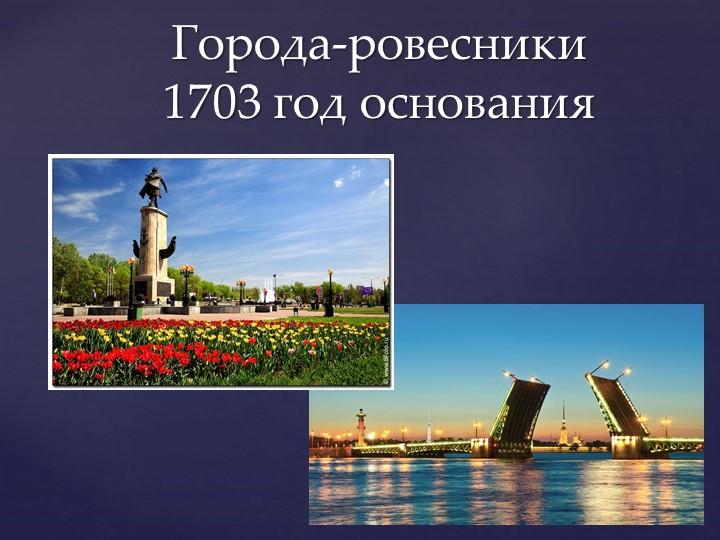 Города-ровесники1703 год основания