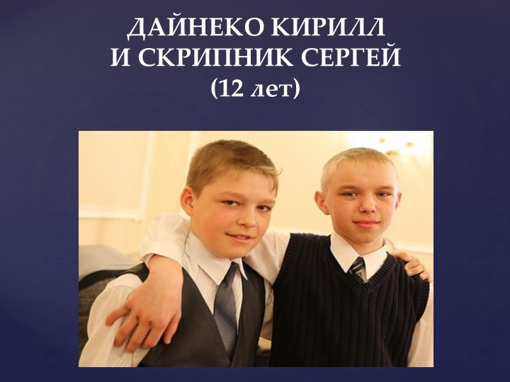 ДАЙНЕКО КИРИЛЛ И СКРИПНИК СЕРГЕЙ (12 лет)