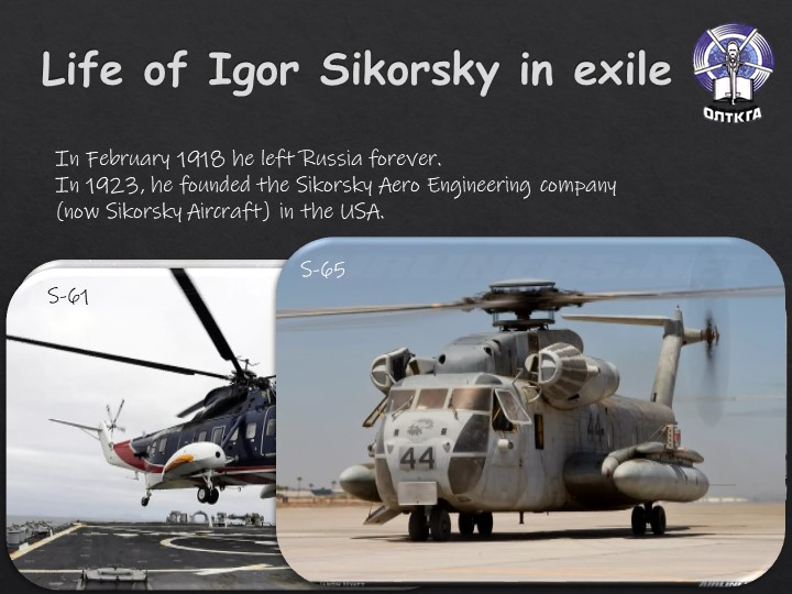 Life of Igor Sikorsky in exileIn February 1918 he left Russia forever.In 192...