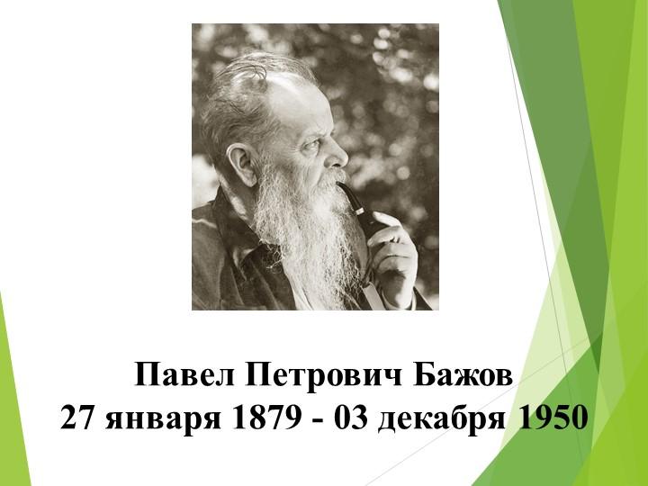 Павел Петрович Бажов27 января 1879 - 03 декабря 1950