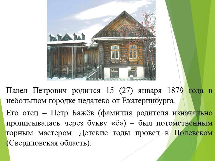 Павел Петрович родился 15 (27) января 1879 года в небольшом городке недалеко...