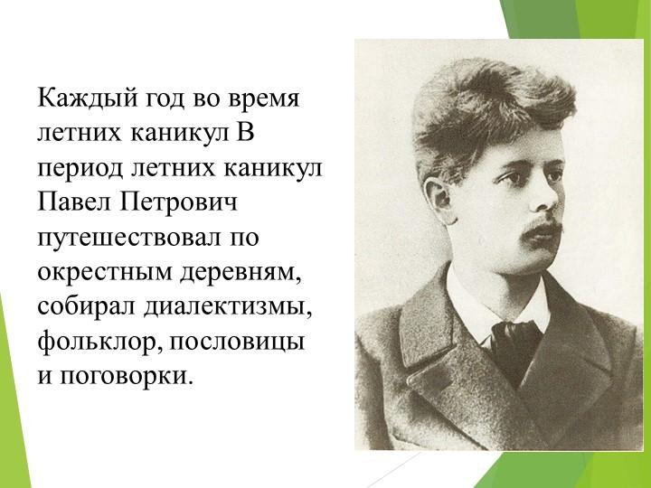 Каждый год во время летних каникул В период летних каникул Павел Петрович пут...
