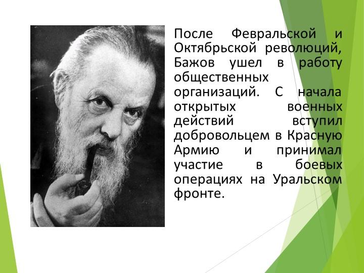 После Февральской и Октябрьской революций, Бажов ушел в работу общественных о...