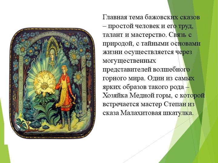 Главная тема бажовских сказов – простой человек и его труд, талант и мастерст...