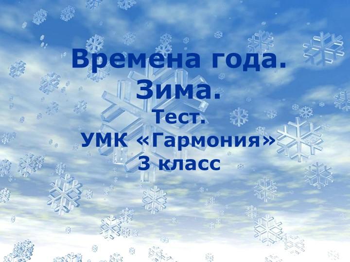 Времена года. Зима.Тест.УМК «Гармония» 3 класс