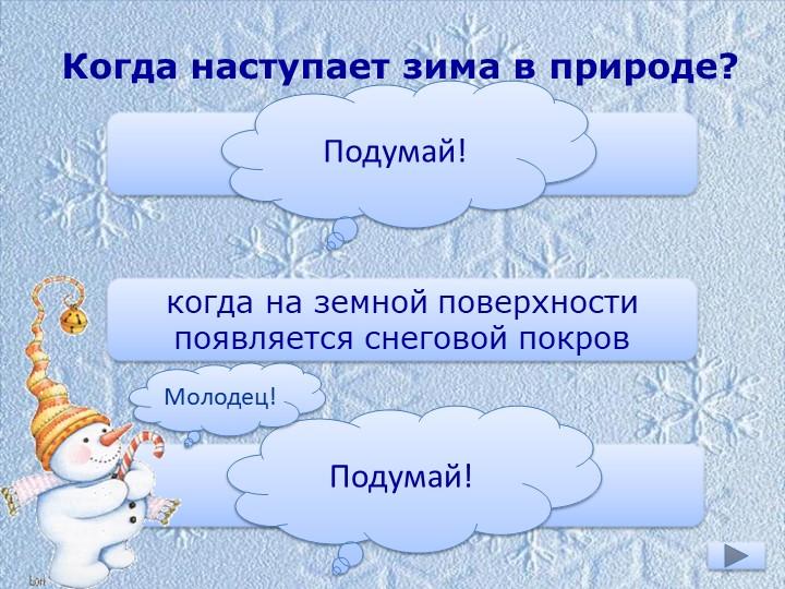 Когда наступает зима в природе?1 декабрякогда на земной поверхности появляетс...