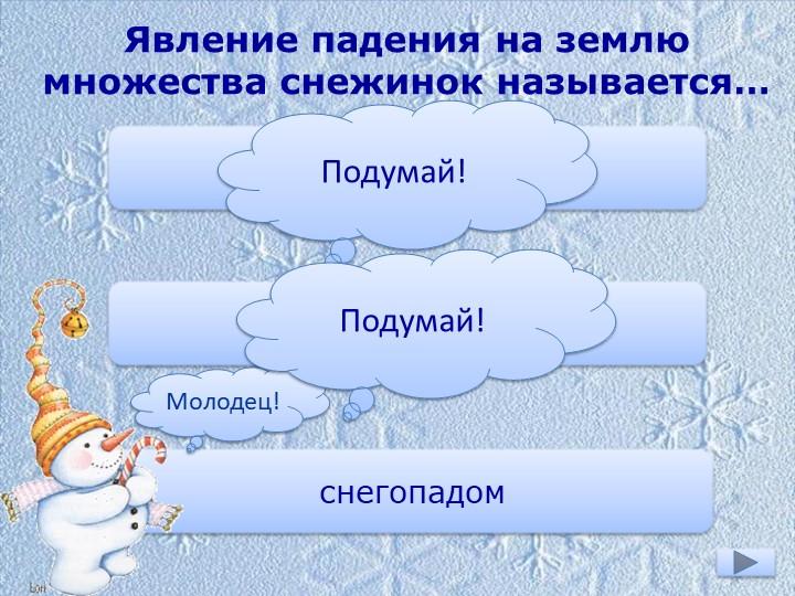 Явление падения на землю множества снежинок называется…снежной крошкойснежной...