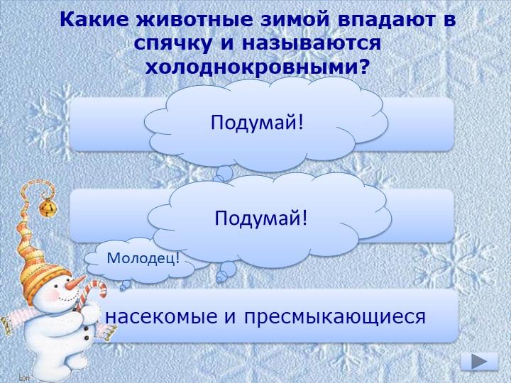Какие животные зимой впадают в спячку и называются холоднокровными?млекопитаю...