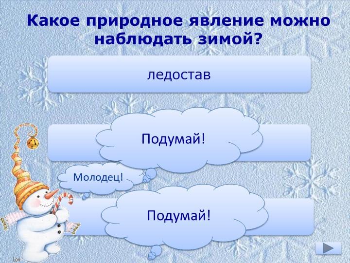 Какое природное явление можно наблюдать зимой?ледоставлистопадледоходМолодец!...