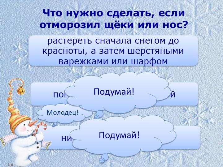 Что нужно сделать, если отморозил щёки или нос?растереть сначала снегом до кр...