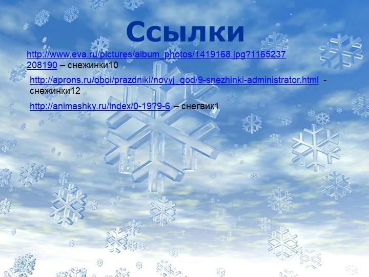 Ссылкиhttp://www.eva.ru/pictures/album_photos/1419168.jpg?1165237208190 – сне...